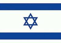 14/04/2011 - 18-20 giugno 2011: missione imprenditoriale in Israele